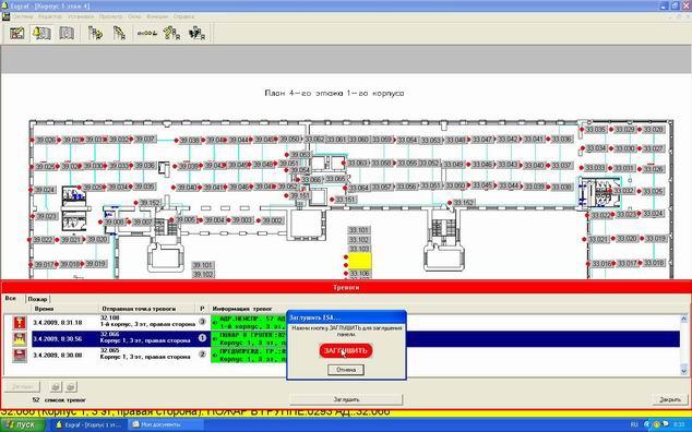 Интерактивная клавиша «Заглушить»